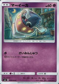【ポケモンカードゲーム】マーイーカ【C】SM6