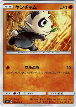 【ポケモンカードゲーム】ヤンチャム【C】SM6
