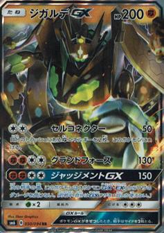【ポケモンカードゲーム】ジガルデGX【RR】SM6