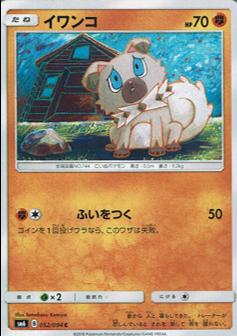 【ポケモンカードゲーム】イワンコ【C】SM6