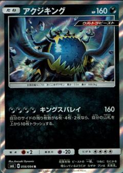 【ポケモンカードゲーム】アクジキング【R】SM6