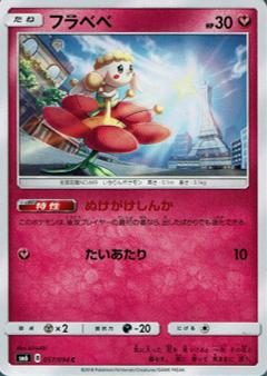 【ポケモンカードゲーム】フラベベ【C】SM6