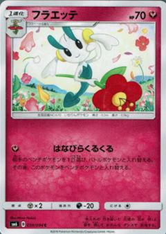 【ポケモンカードゲーム】フラエッテ【C】SM6