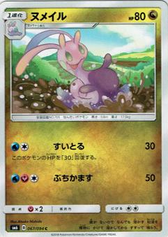 【ポケモンカードゲーム】ヌメイル【C】SM6