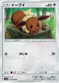 【ポケモンカードゲーム】イーブイ【C】SM6