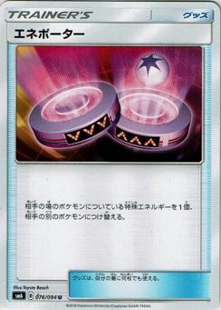 【ポケモンカードゲーム】[グッズ]エネポーター【U】SM6