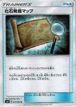 【ポケモンカードゲーム】[グッズ]化石発掘マップ【U】SM6