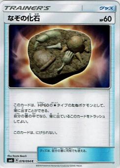 【ポケモンカードゲーム】[グッズ]なぞの化石【C】SM6