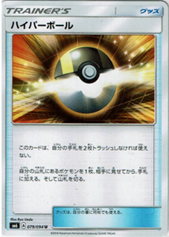 【ポケモンカードゲーム】[グッズ]ハイパーボール【U】SM6