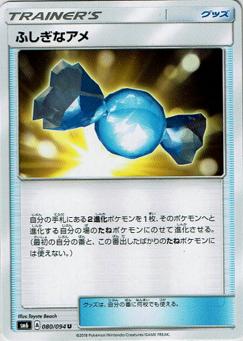 【ポケモンカードゲーム】[グッズ]ふしぎなアメ【U】SM6