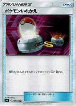 【ポケモンカードゲーム】[グッズ]ポケモンいれかえ【U】SM6