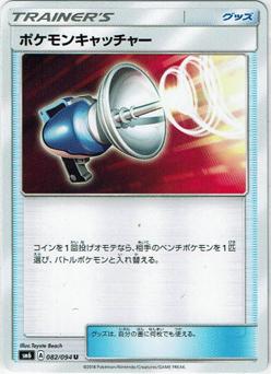 【ポケモンカードゲーム】[グッズ]ポケモンキャッチャー【U】SM6