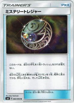 【ポケモンカードゲーム】[グッズ]ミステリートレジャー【U】SM6