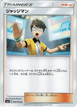 【ポケモンカードゲーム】[サポート]ジャッジマン【U】SM6