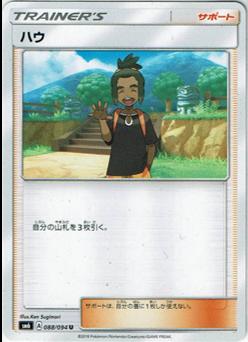 【ポケモンカードゲーム】[サポート]ハウ【U】SM6