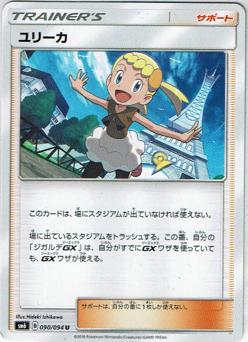 【ポケモンカードゲーム】[サポート]ユリーカ【U】SM6
