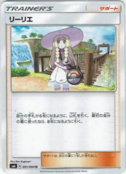【ポケモンカードゲーム】[サポート]リーリエ【U】SM6