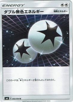 【ポケモンカードゲーム】ダブル無色エネルギー【U】SM6