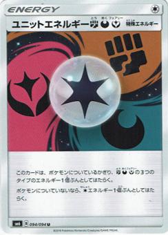 【ポケモンカードゲーム】ユニットエネルギー闘悪妖【U】SM6
