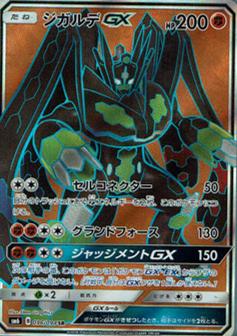 【ポケモンカードゲーム】ジガルデGX【SR】SM6