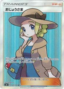 【ポケモンカードゲーム】[サポート]おじょうさま【SR】SM6