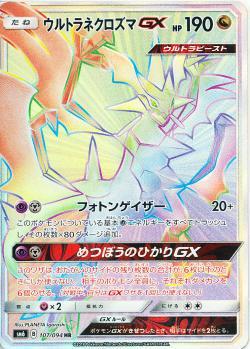 【ポケモンカードゲーム】ウルトラネクロズマGX【HR】SM6
