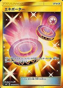 【ポケモンカードゲーム】[グッズ]エネポーター【UR】SM6