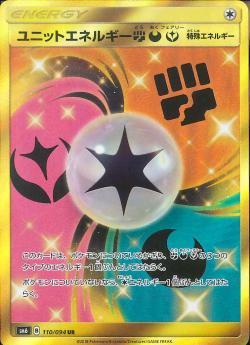 【ポケモンカードゲーム】ユニットエネルギー闘悪妖【UR】SM6