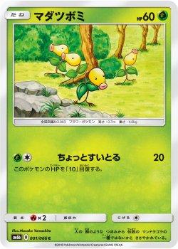 【ポケモンカードゲーム】マダツボミ【C】SM6b