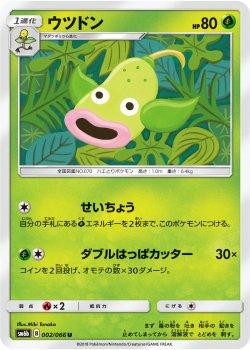 【ポケモンカードゲーム】ウツドン【U】SM6b