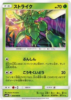 【ポケモンカードゲーム】ストライク【C】SM6b