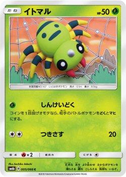 【ポケモンカードゲーム】イトマル【C】SM6b