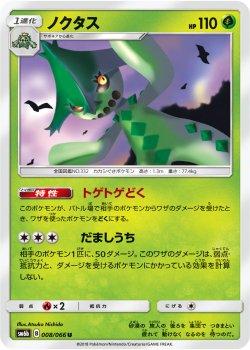 【ポケモンカードゲーム】ノクタス【U】SM6b