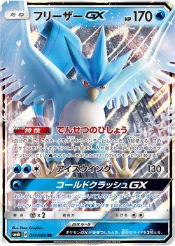 【ポケモンカードゲーム】フリーザーGX【RR】SM6b