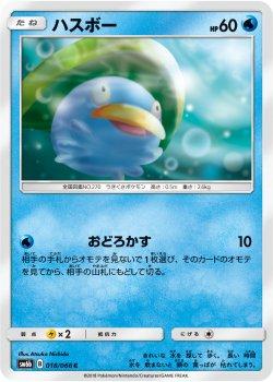 【ポケモンカードゲーム】ハスボー【C】SM6b