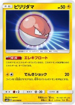 【ポケモンカードゲーム】ビリリダマ【C】SM6b