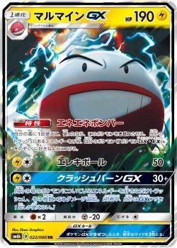 【ポケモンカードゲーム】マルマインGX【RR】SM6b