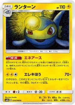【ポケモンカードゲーム】ランターン【C】SM6b