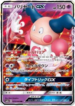 【ポケモンカードゲーム】バリヤードGX【RR】SM6b