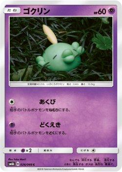 【ポケモンカードゲーム】ゴクリン【C】SM6b