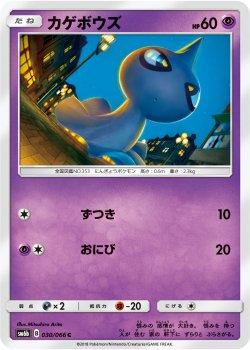 【ポケモンカードゲーム】カゲボウズ【C】SM6b