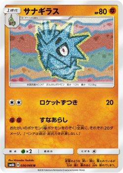 【ポケモンカードゲーム】サナギラス【U】SM6b