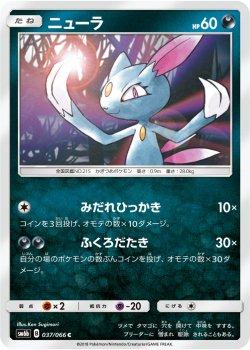 【ポケモンカードゲーム】ニューラ【C】SM6b