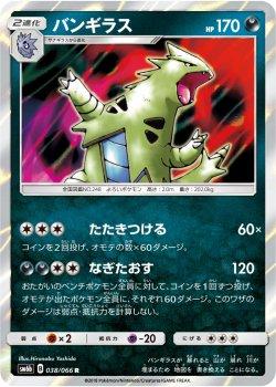 【ポケモンカードゲーム】バンギラス【R】SM6b
