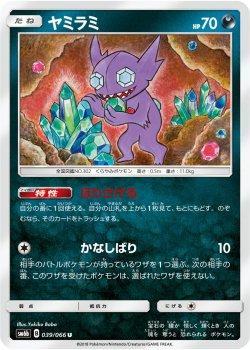 【ポケモンカードゲーム】ヤミラミ【U】SM6b