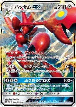 【ポケモンカードゲーム】ハッサムGX【RR】SM6b