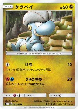【ポケモンカードゲーム】タツベイ【C】SM6b