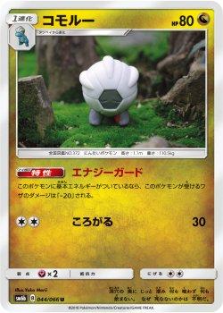 【ポケモンカードゲーム】コモルー【U】SM6b