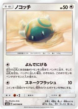 【ポケモンカードゲーム】ノコッチ【C】SM6b