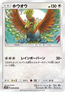 【ポケモンカードゲーム】ホウオウ【U】SM6b
